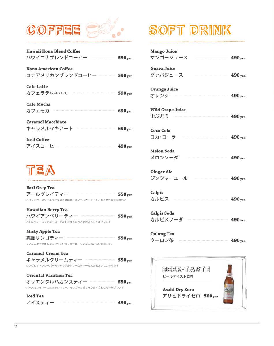 DRINK 商品説明