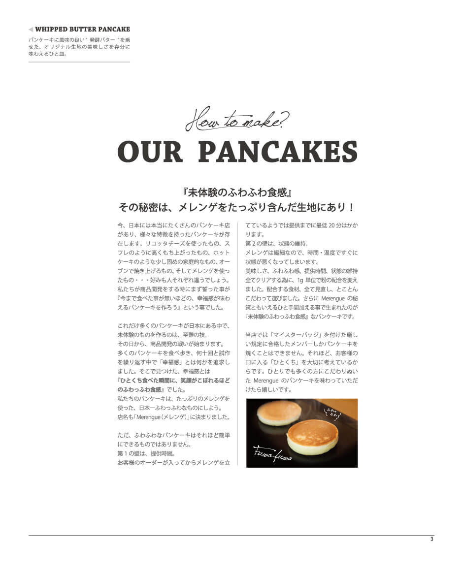 OUR PANCAKES