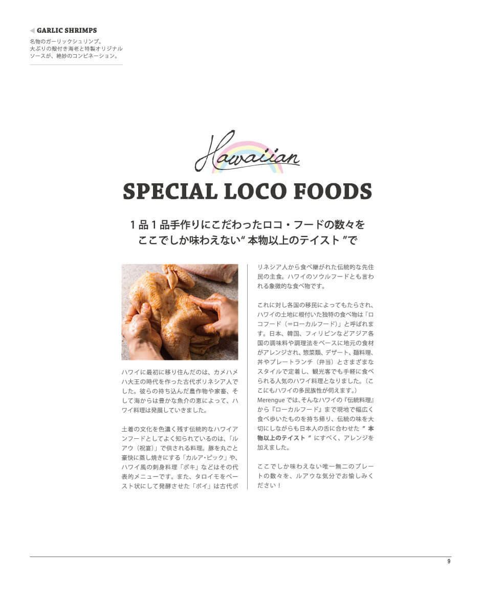 SPECIAL LOCO FOODS