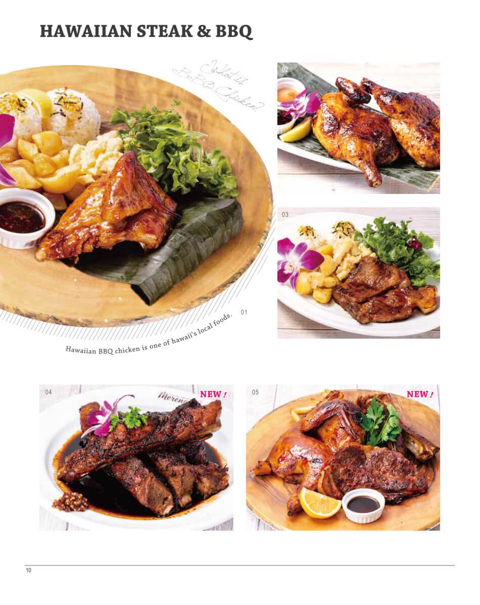HAWAIIAN BBQ CHICKEN 商品画像