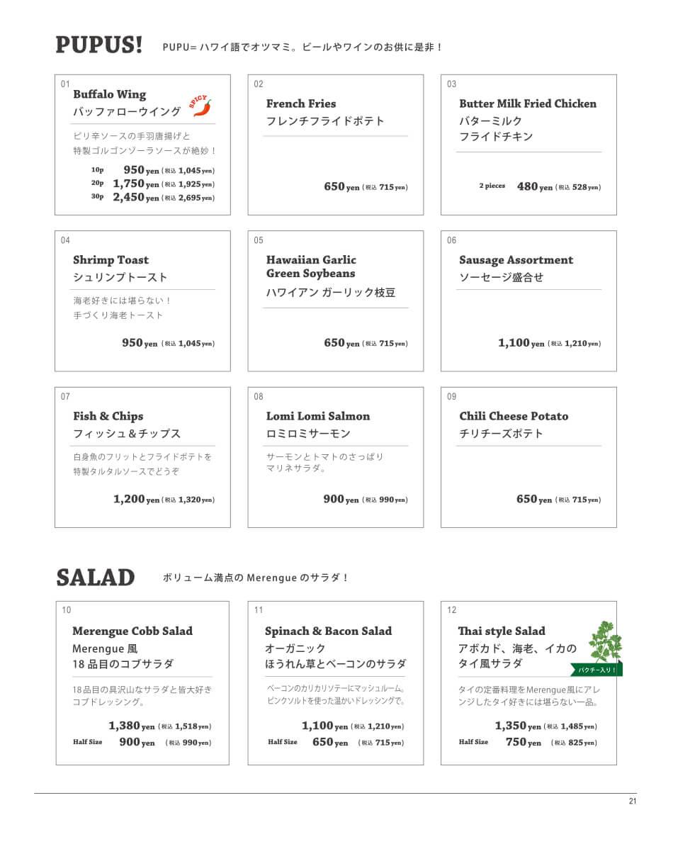 HAWAIIAV DRINK / SMOOTHIE / LASSIE
