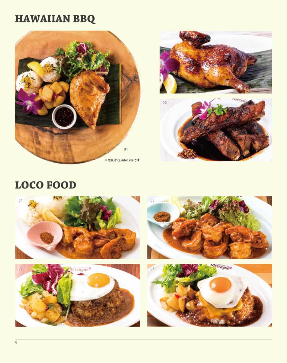 HAWAIIAN BBQ CHICKEN&LOCO FOOD 商品説明