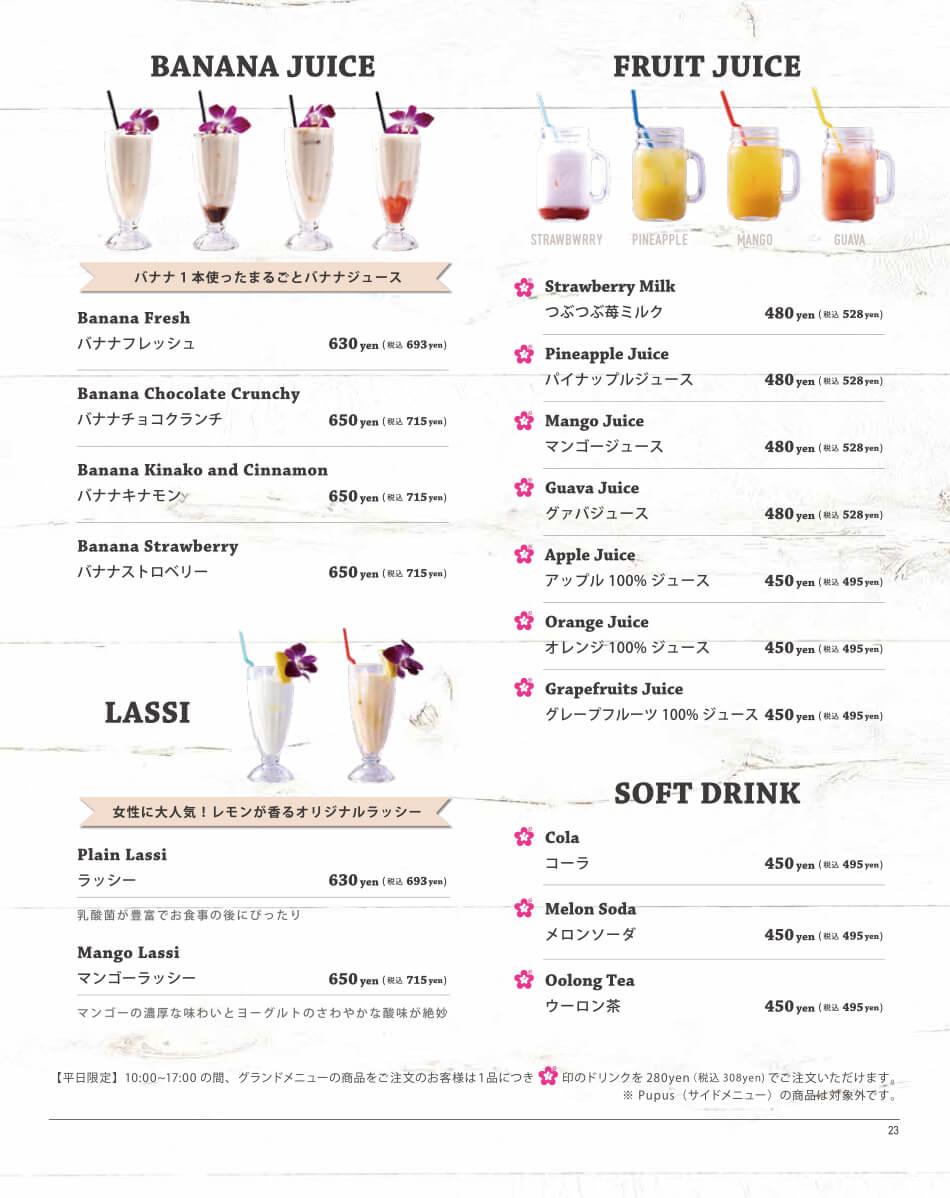 COFFEE / MLESNA TEA